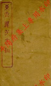 江苏江阴 东兴缪氏宗谱 族谱 家谱 家乘(复印本)