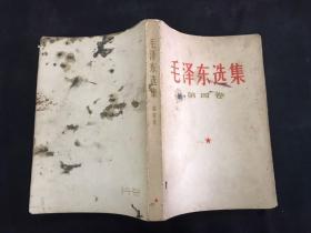 毛泽东选集 第四卷176