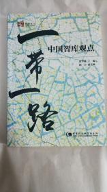"""""""一带一路""""——中国智库观点"""