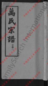 湖北黄冈 万氏宗谱 族谱 家谱 家乘(复印本)