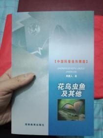 中国科普佳作精选:花鸟虫鱼及其他   1版1印  书9品如图