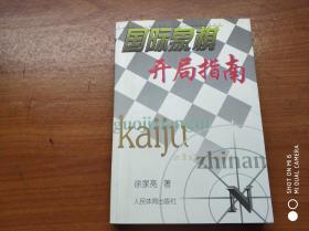 国际象棋开局指南。