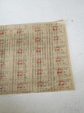 东阳县售猪肉票壹市斤整版1979年整版30枚