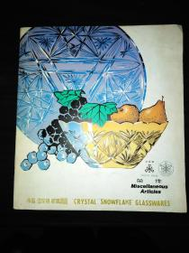 水晶  雪花牌 玻璃器皿 杂件   中国轻工业品进出口公司大连分公司