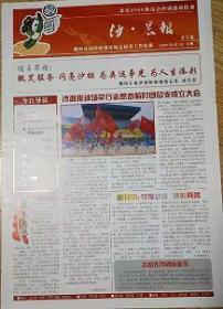 《沙.晨报》2008年沙滩排球比赛的报纸创刊号