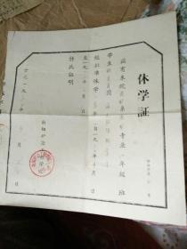 休学证,衡阳矿冶工程学院,一九六0年五月十七日。