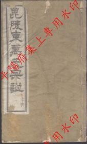 江苏常州 毗陵东万氏宗谱 族谱 家谱 家乘(复印本)