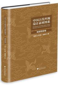 中国古代丝绸设计素材图系:装裱锦绫卷