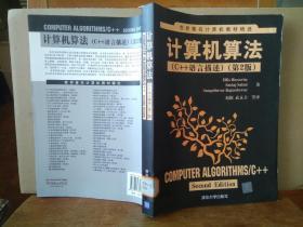 【馆藏 现货】世界著名计算机教材精选·计算机算法:C++语言描述(第2版)