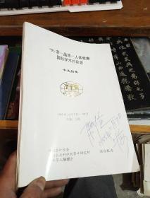 95茶 品质 人体健康国际学术讨论会【油印本】 )陈观沧藏书 封面有名字