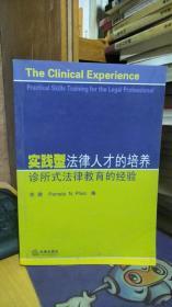 实践型法律人才的培养:诊所式法律教育的经验