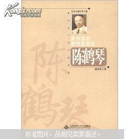 世界著名教育思想家:陈鹤琴——书内页字迹划线多*