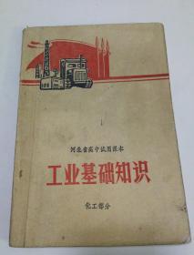 工业基础知识