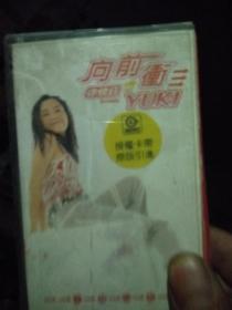 徐怀钰专辑《向前冲》磁带