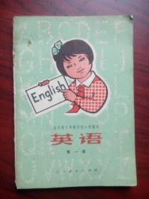 全日制 十年制小学英语第一册,小学英语1978年1版,小学英语第1册