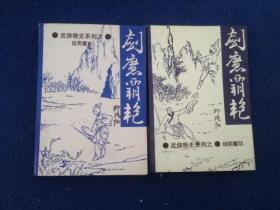 (7-2)柳残阳著 武侠小说 剑魔霸艳(2全)