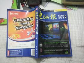 电脑报 2007合订本