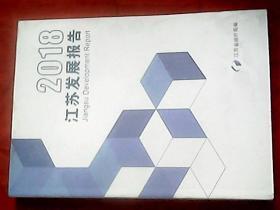 2018江苏发展报告【2019年2月新书】