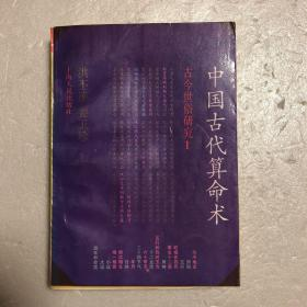 1998年 中国古代算命术 增补厚本 洪丕谟(全店满30元包挂刷,满100元包快递,新疆青海西藏港澳台除外)