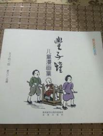 世界经典漫画集:丰子恺儿童漫画集