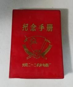 纪念手册 日记本/笔记本