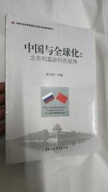 中国与全球化:北京和莫斯科的视角