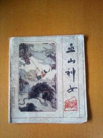 三峡民间故事(巫山神女)