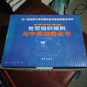 世贸组织规则与中国战略全书(上中下全)