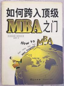 如何跨入顶级MBA之门