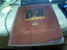 2001年世纪挂历  珍藏鉴赏