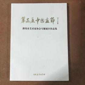 第五届中国画节 潍坊市美术家协会专题展区作品集
