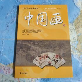 阅读中华国粹:青少年应该知道的中国画