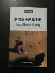 求职英语速成手册【中英对照】