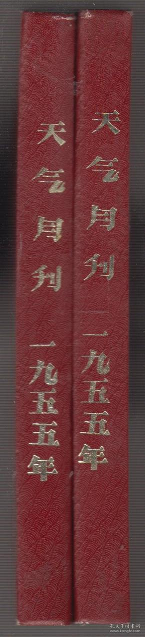 天气月刊(1955年第1-5期、第6-12期 两本)(55年精装16开本)