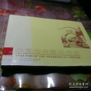 中国古典园林分析