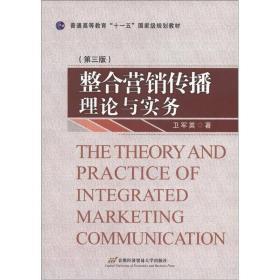 """普通高等教育""""十一五""""国家级规划教材:整合营销传播理论与实务(第3版)9787563812387"""
