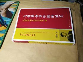 与世界分享中国的成长:吴建民的看法与思考1