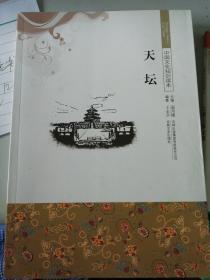 天坛 中国文化知识读本 主编金开诚