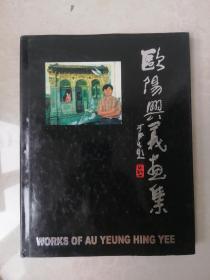 歐陽興義畫集(16開精裝本)