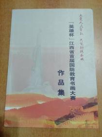 """""""英雄杯""""江西省首届国防教育书画大赛作品集"""