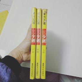 80年代-皇鼎文化--老武侠   繁体竖排--东方玉--《三少剑》 上中下 3册合售      书8品如图