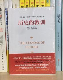 历史的教训(全新塑封)