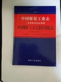 中国煤炭工人大连疗养院志1953-2017
