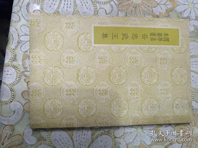 岳忠武王集(国学基本丛书)【民国商务印书馆出版】