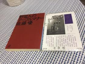 日文原版  野蛮人のテーブルマナー