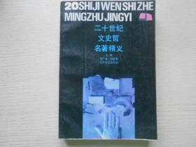 二十世纪文史哲名著精义下册