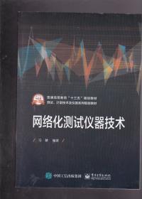网络化测试仪器技术