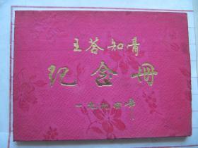 王答(山西清徐县)知青纪念册.通讯录