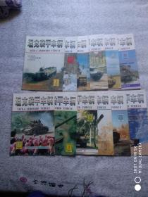 坦克装甲车辆 1997年 全年刊
