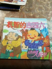 彩色小人书; 动画大世界18
